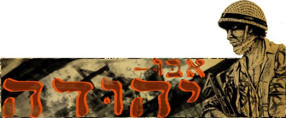 http://abuyehuda.com/wp-content/uploads/2014/05/AbuYehuda940.jpg