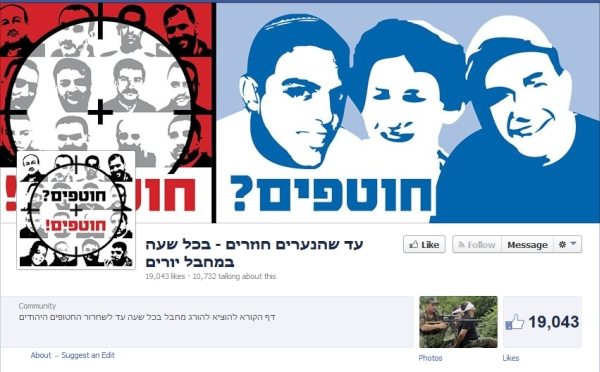 Facebook page calling for the execution of one Palestinian terrorist every hour until the three kidnapped Israeli teens are released