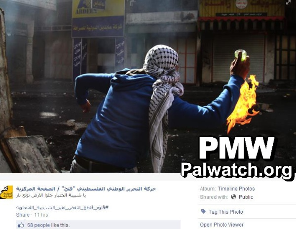 Fatah Facebook page