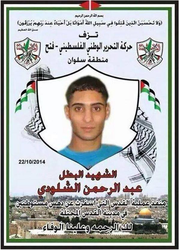 Fatah poster of 'heroic' Abdel Rahman al-Shaludi, who murdered a 3-month-old baby on October 21.