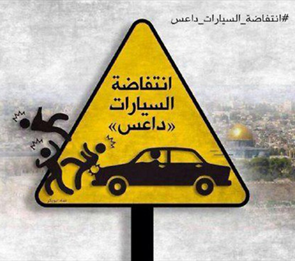 "Palestinian social media cartoon referring to ""car intifada"""