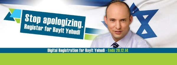 Image from campaign of Jewish Home party candidate Naftali Bennett